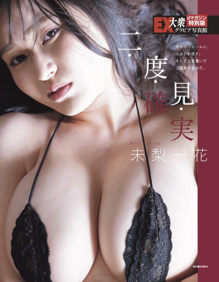 未梨一花の特別グラビア16ページがdマガジン限定で読める!の画像