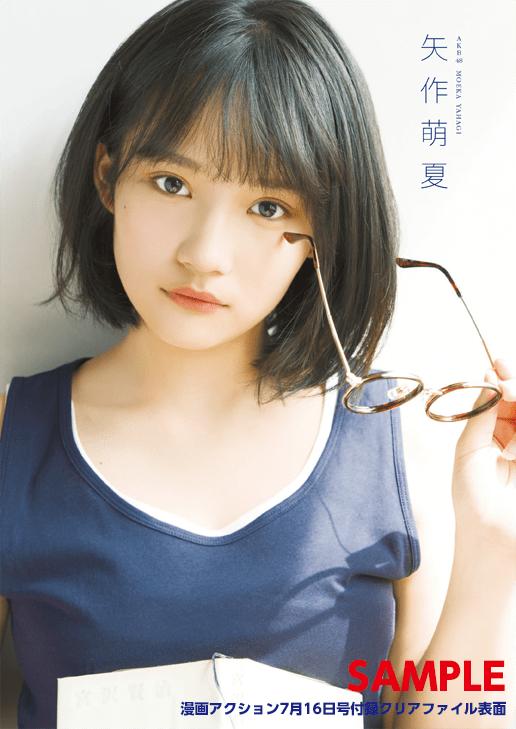 AKB48矢作萌夏が『漫画アクション』の表紙に登場!【画像5枚】の画像002