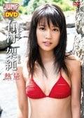 有村架純や篠崎愛の動画が見放題「アイドル・オン・デマンド」がプレオープン【画像8枚】の画像001
