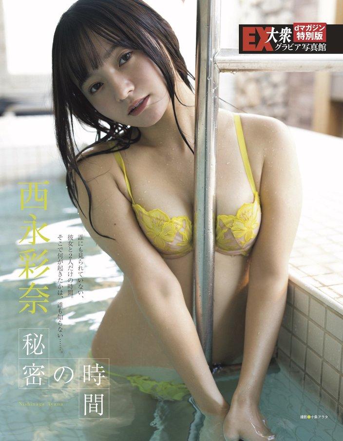 西永彩奈の特別グラビア16ページがdマガジン限定で読める!の画像