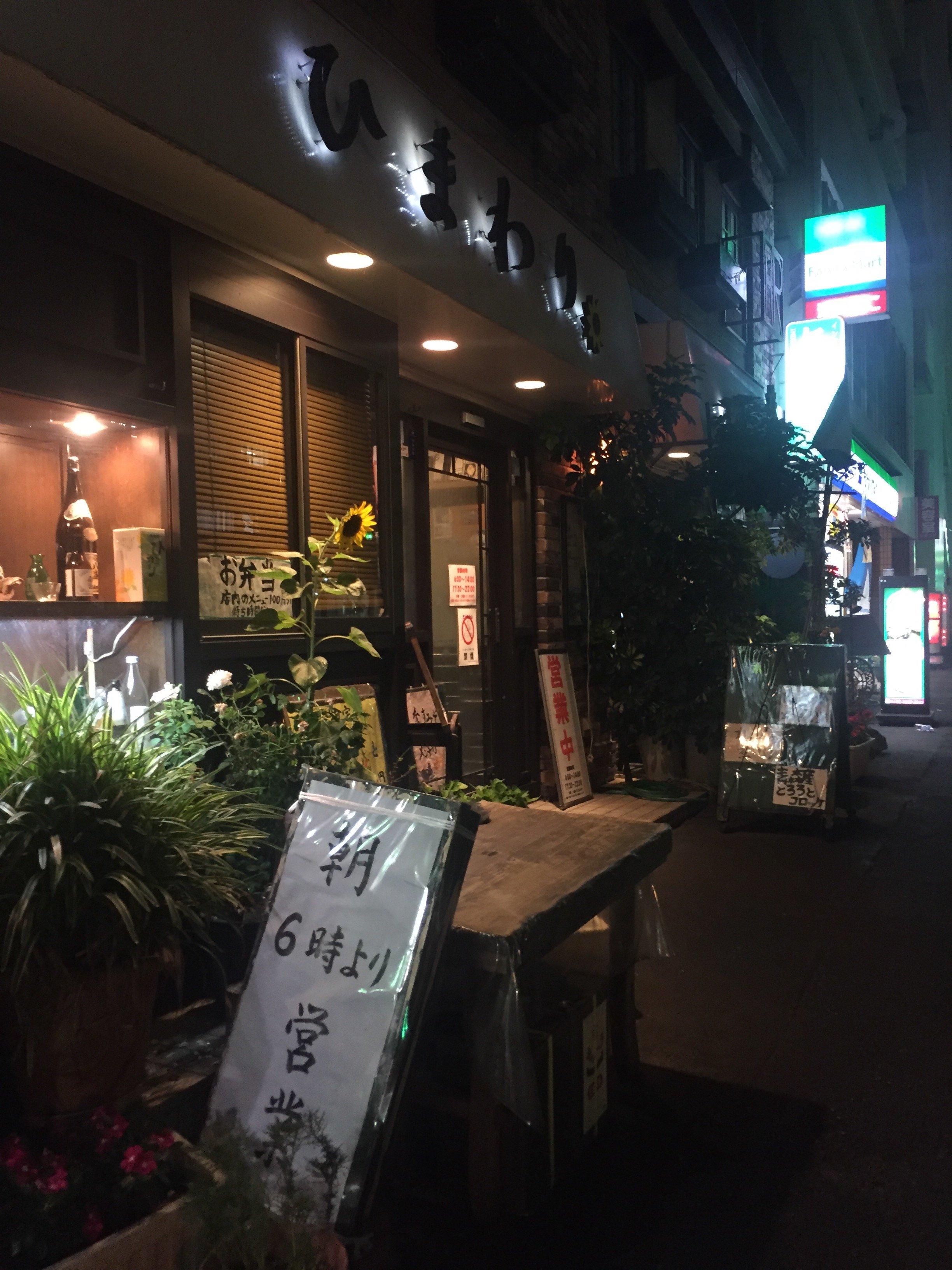 上白石姉妹が家族ぐるみで付き合う西早稲田の名店の看板料理は肉じゃがの画像001