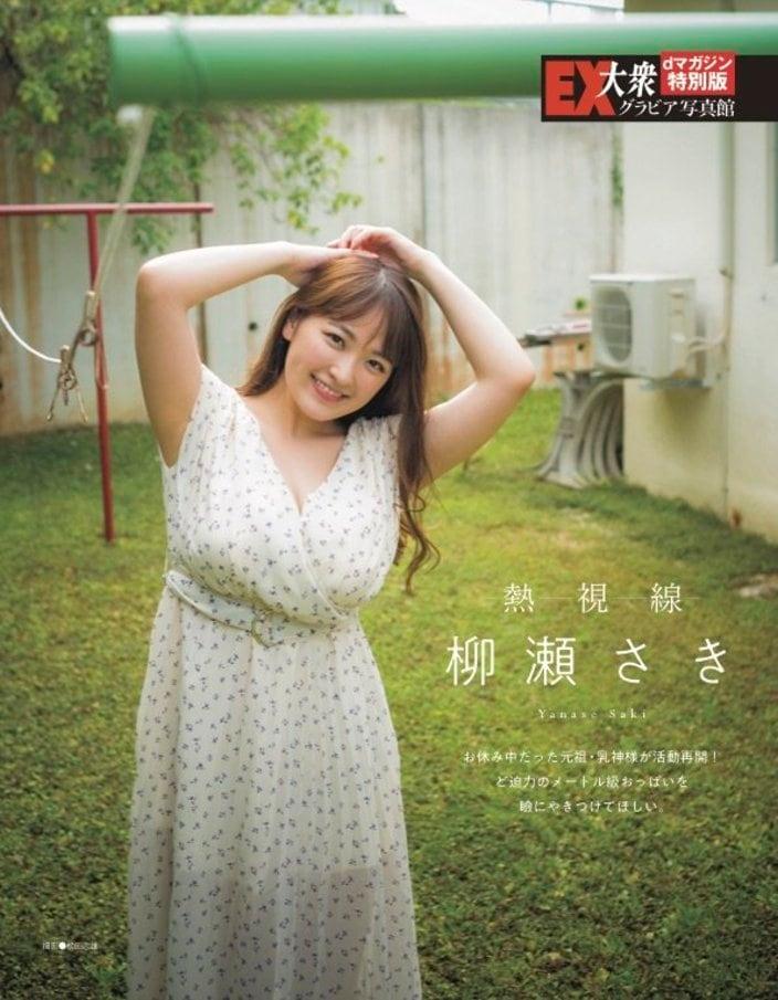 柳瀬さきの特別グラビア16ページがdマガジン限定で読める!の画像