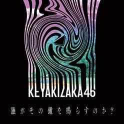 欅坂46『欅って、書けない?』本編とCMのギャップに感じるグループの魅力の画像