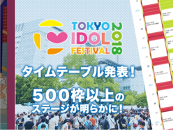 AKB48グループも総出演「TOKYO IDOL FESTIVAL」で注目のアイドルは?の画像