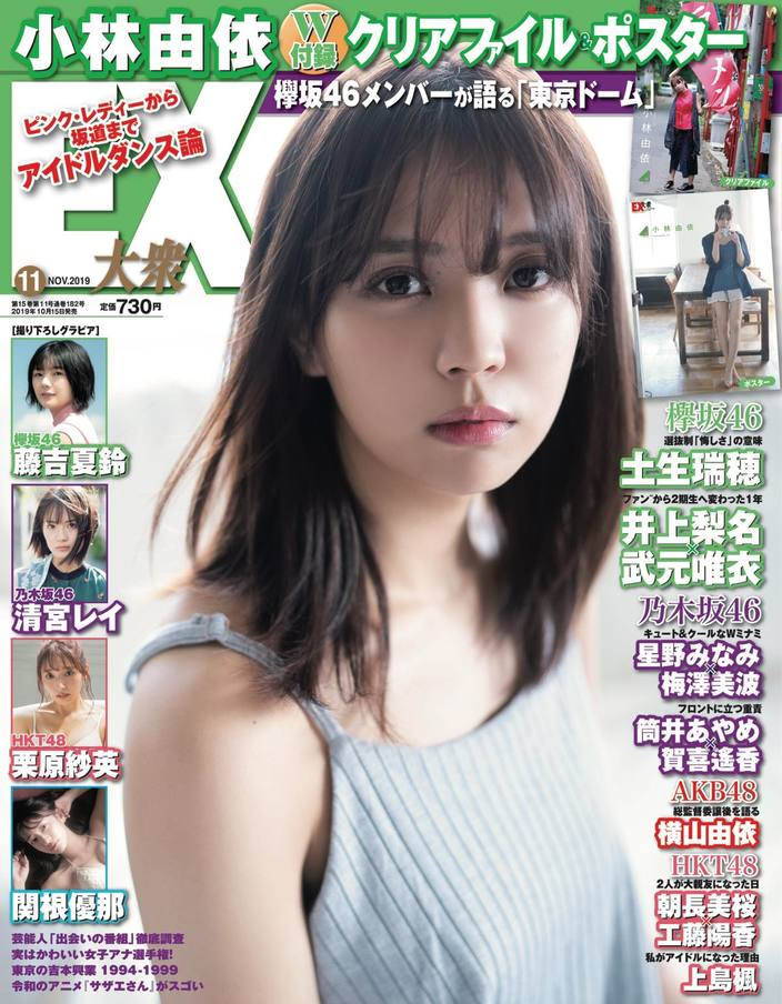 欅坂46小林由依が表紙&グラビアに登場!クリアファイルとポスターつき【EX大衆11月号】は10月15日発売!の画像