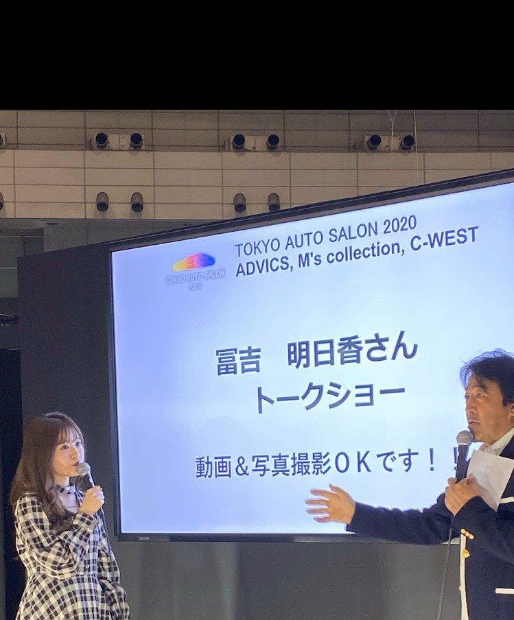 元HKT48の冨吉明日香の画像2