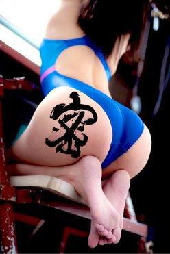 稲森美優「プリ尻で今年の漢字を発表!」競泳水着でセクシーショット【画像2枚】の画像