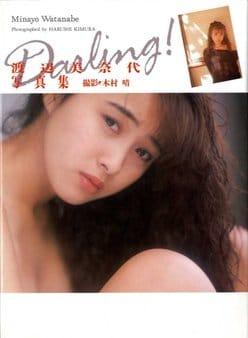 渡辺美奈代「おニャン子クラブ総選挙1位」がいつの間にか丸亀製麺のトリコになっていた件の画像