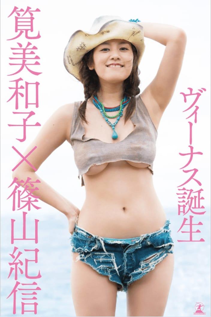 篠崎愛、筧美和子、佐野ひなこ…2010年代グループアイドル隆盛時代にグラビアを守った東京出身グラドルたちの画像