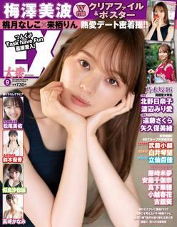 乃木坂46の梅澤美波が表紙&グラビアに登場!両面クリアファイル、両面ポスターつき【EX大衆9月号】は8月17日発売!の画像