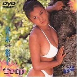 青木裕子「伝説の巨乳レジェンド」が唯一リリースした映像作品は何度もリプレイ必至!の画像