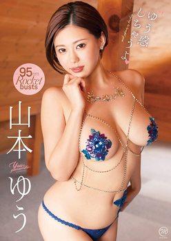 森咲智美、桐山瑠衣、山本ゆう…グラドルDVDに欠かせなくなったある必須アイテムとは?の画像