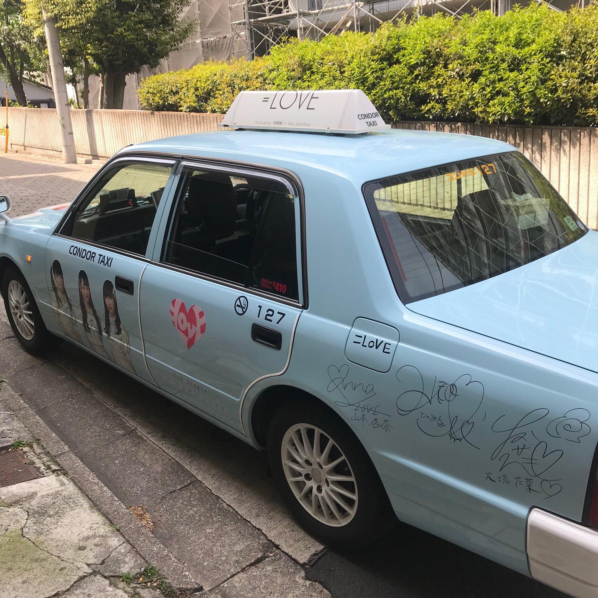 乗車確率1万分の1「=LOVEタクシー」に奇跡の遭遇!の画像005
