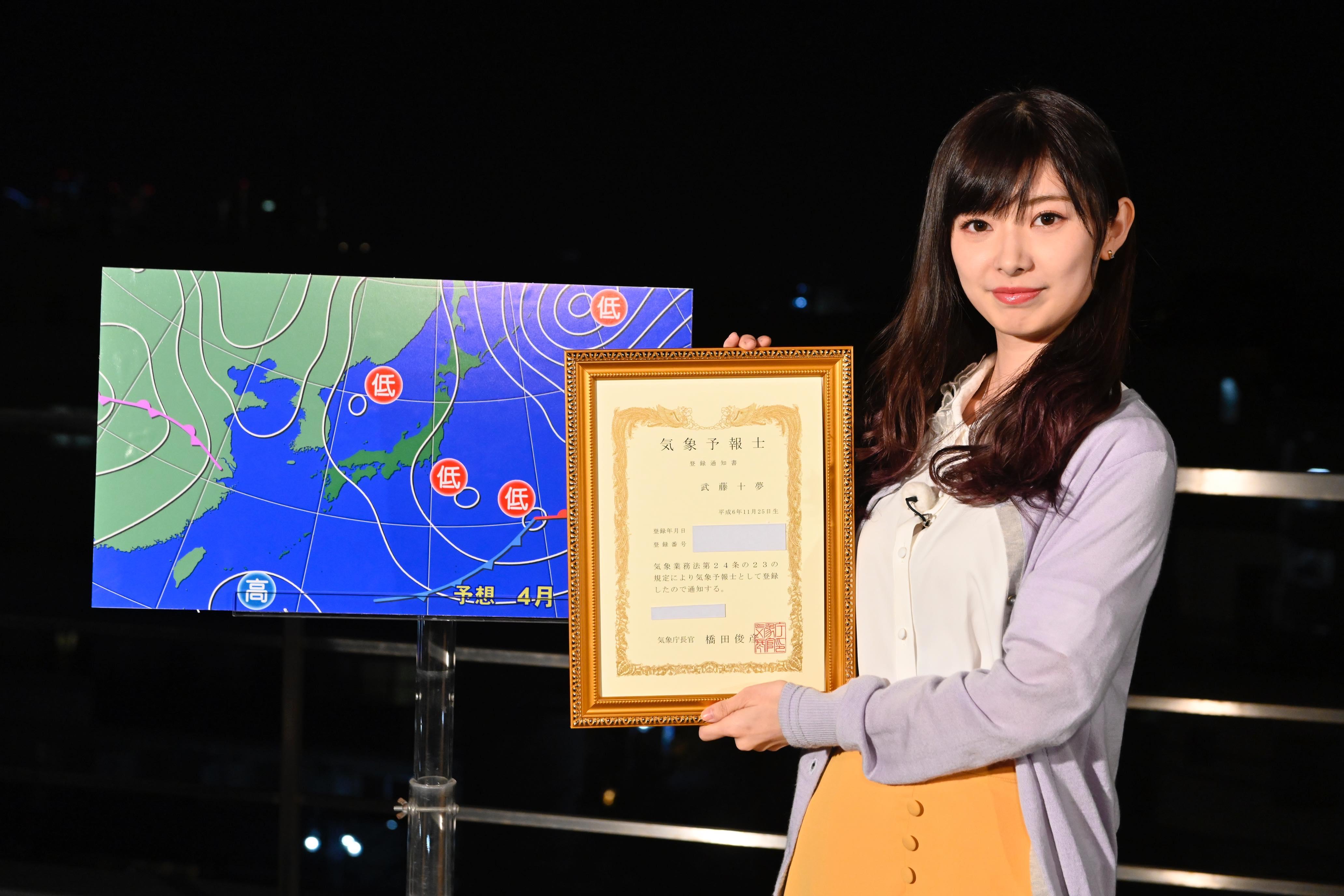 AKB48武藤十夢が「気象予報士」資格試験に合格!の画像002
