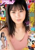 STU48瀧野由美子が『漫画アクション』の表紙巻頭グラビアに登場!【写真7枚】の画像004
