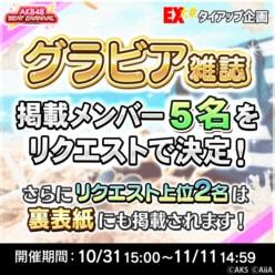 『EX大衆』グラビア撮影メンバーを「ビートカーニバル」でリクエストしよう!の画像