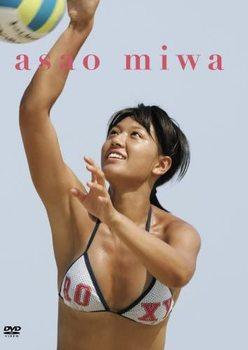 2006年からグラビア界でも人気絶頂だった浅尾美和が唯一残したイメージDVDは永久に不滅!の画像