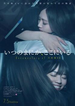 『いつのまにか、ここにいる Documentary of 乃木坂46』を松江哲明監督が語る!その2の画像