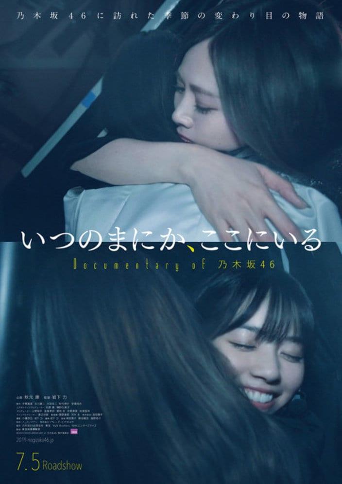 『いつのまにか、ここにいる Documentary of 乃木坂46』を松江哲明監督が語る!の画像