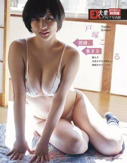 戸塚こはるの特別グラビア16ページがdマガジン限定で読める!の画像