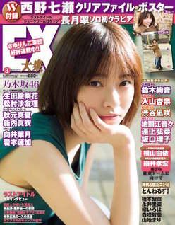 西野七瀬が表紙&巻頭グラビアに登場!『EX大衆』3月号発売の画像