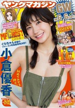 7年ぶりの復活!! ミスマガジンが生み出したアイドル一覧の画像
