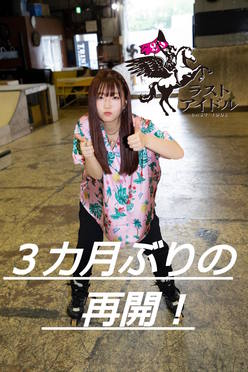 米田みいな「初めてのインラインスケートでなぜかにゃんこスターのモノマネ!?」【写真37枚】【連載】ラストアイドルのすっぴん!vol.21の画像