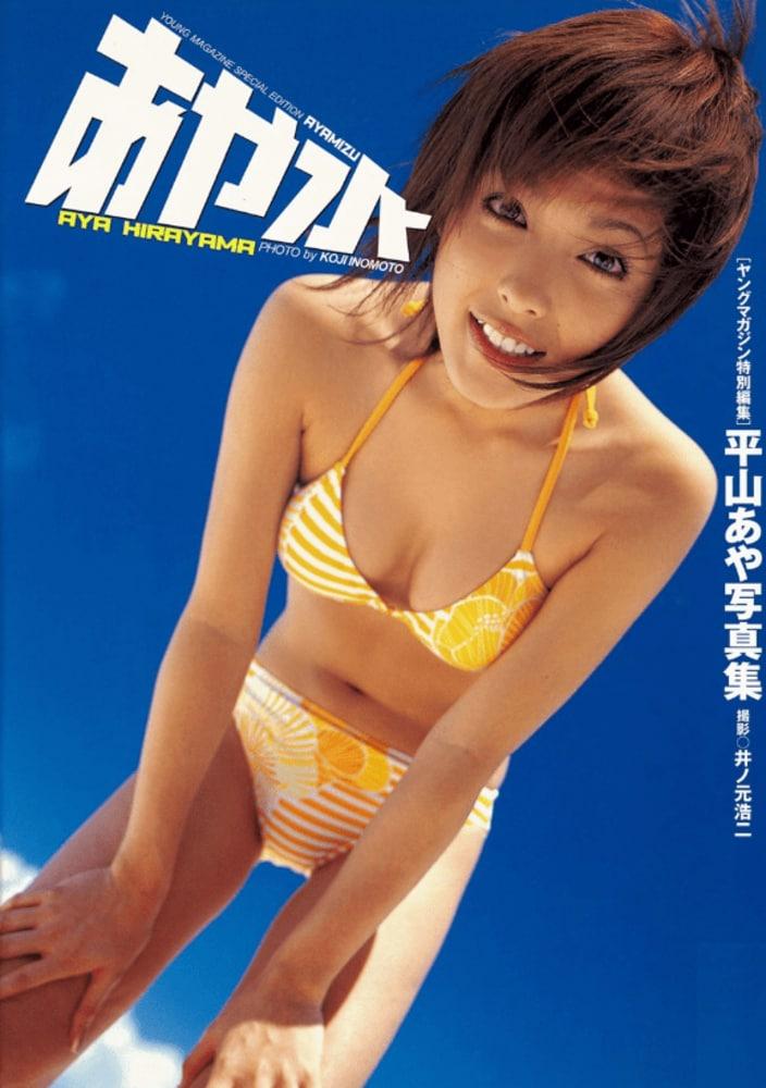 平山あや「堀越高校への憧れで芸能界へ!?」圧倒的なポテンシャルと無邪気さで駆け抜けた人気女優の画像