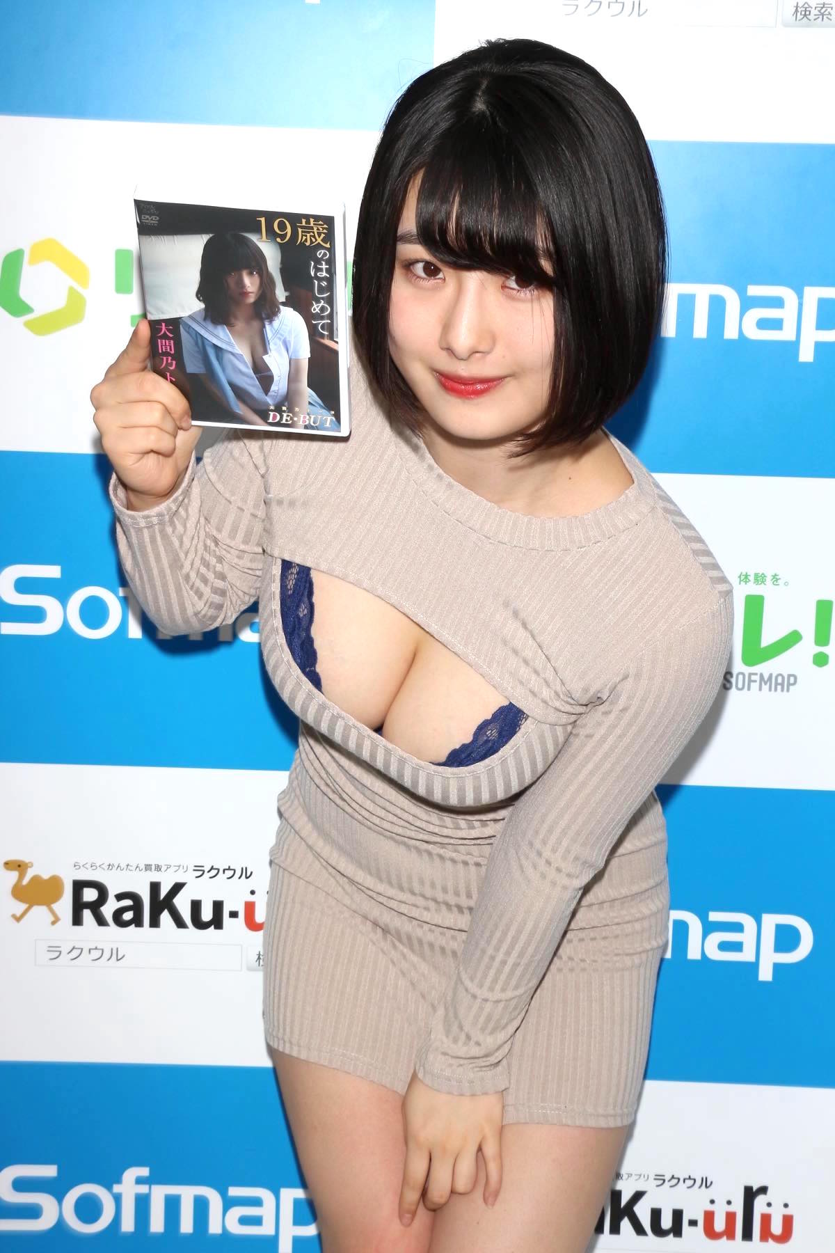 大間乃トーコの画像041