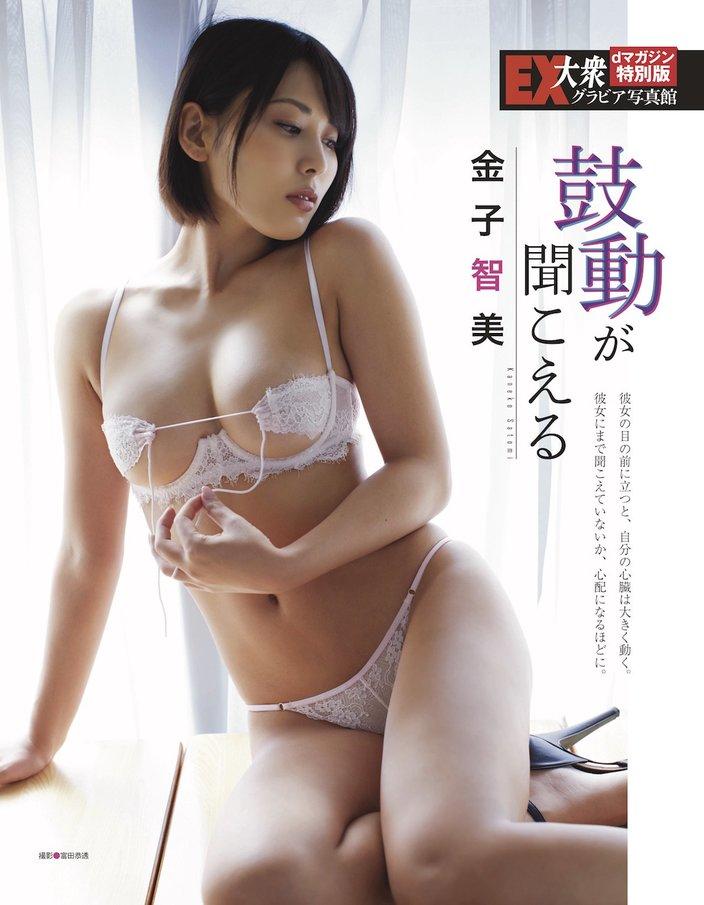 金子智美の特別グラビア16ページがdマガジン限定で読める!の画像