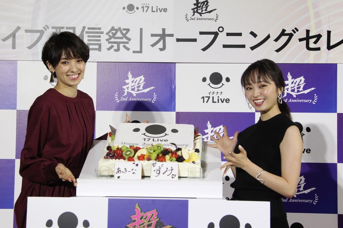 南明奈、元欅坂46今泉佑唯、キズナアイが「17Live」イベントに登場!【写真12枚】の画像007