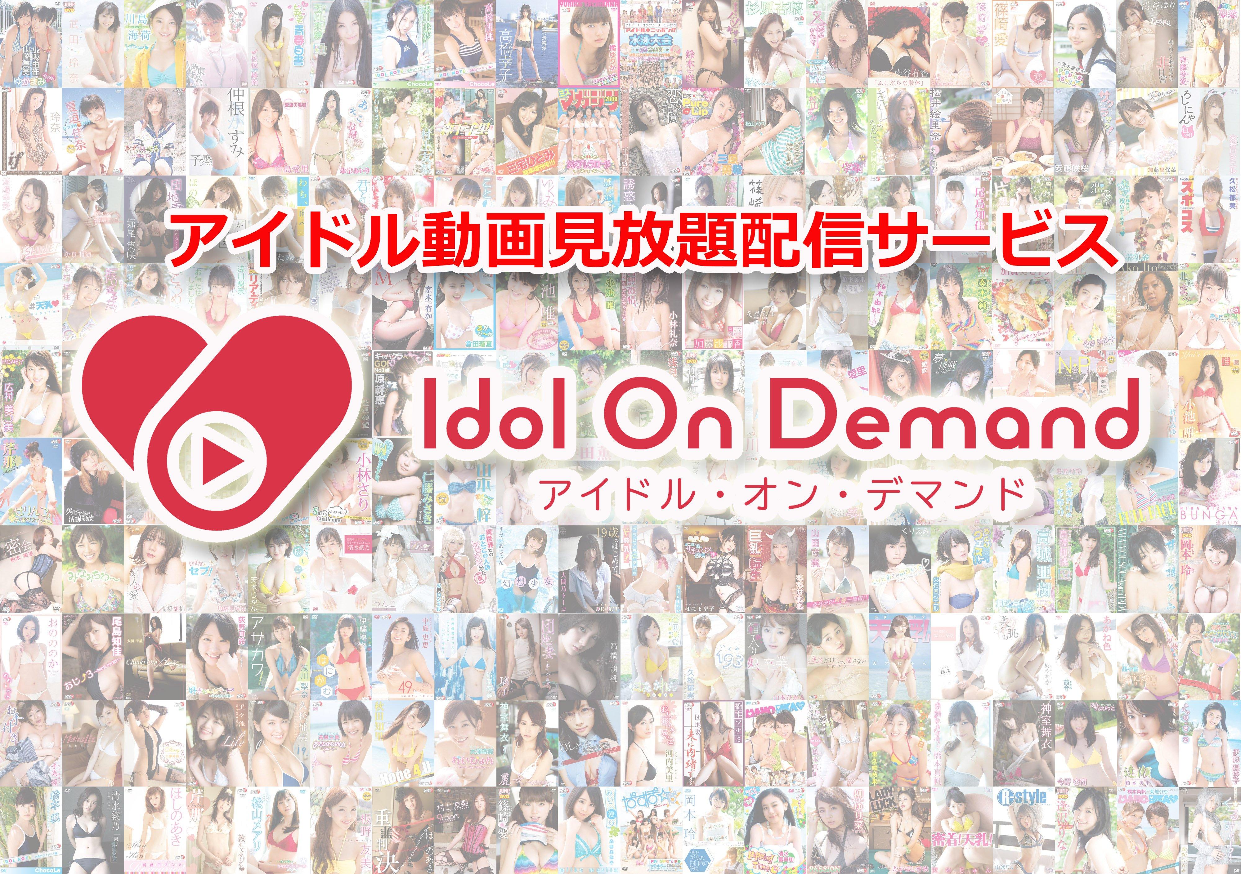 有村架純や篠崎愛の動画が見放題「アイドル・オン・デマンド」がプレオープン【画像8枚】の画像007