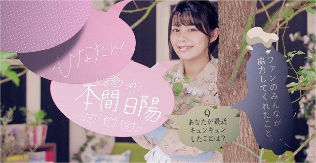 NGT48、新作MVは「最後の全員曲」!の画像003