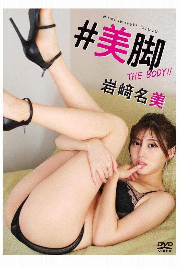 """""""モグラ女子""""岩崎名美が一度モデルに専念し再びグラビアに戻ってくるまで【全12話】【画像20枚】の画像"""