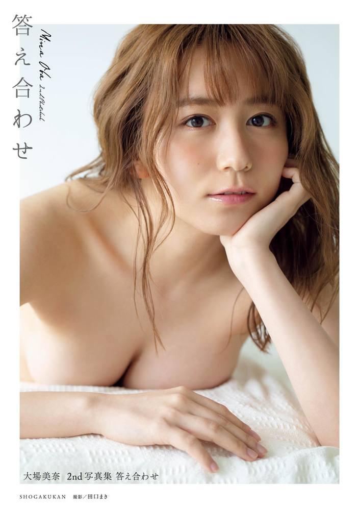 SKE48大場美奈の2nd写真集のタイトルが決定、各種ビジュアル、イベント情報も解禁!!【画像3枚】の画像
