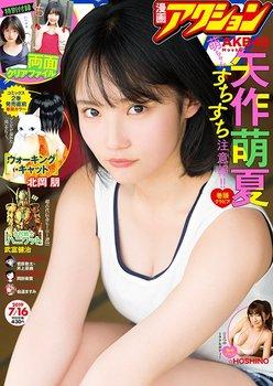 AKB48矢作萌夏が『漫画アクション』の表紙に登場!【画像5枚】の画像