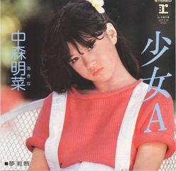 """中森明菜""""悲劇の歌姫""""は80年代から現在をどう走り抜いたかの画像"""