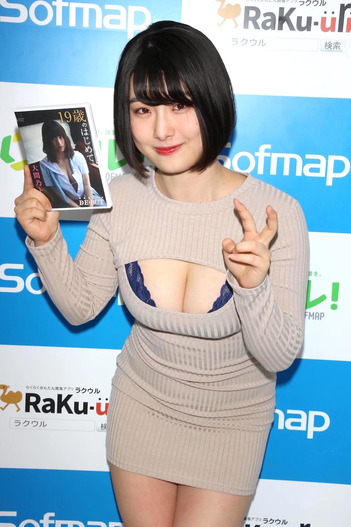大間乃トーコの画像045