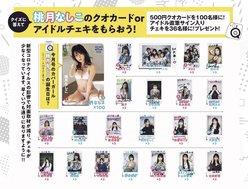 【プレゼント】桃月なしこほかアイドル直筆サイン入りチェキ等が163名に当たる!の画像