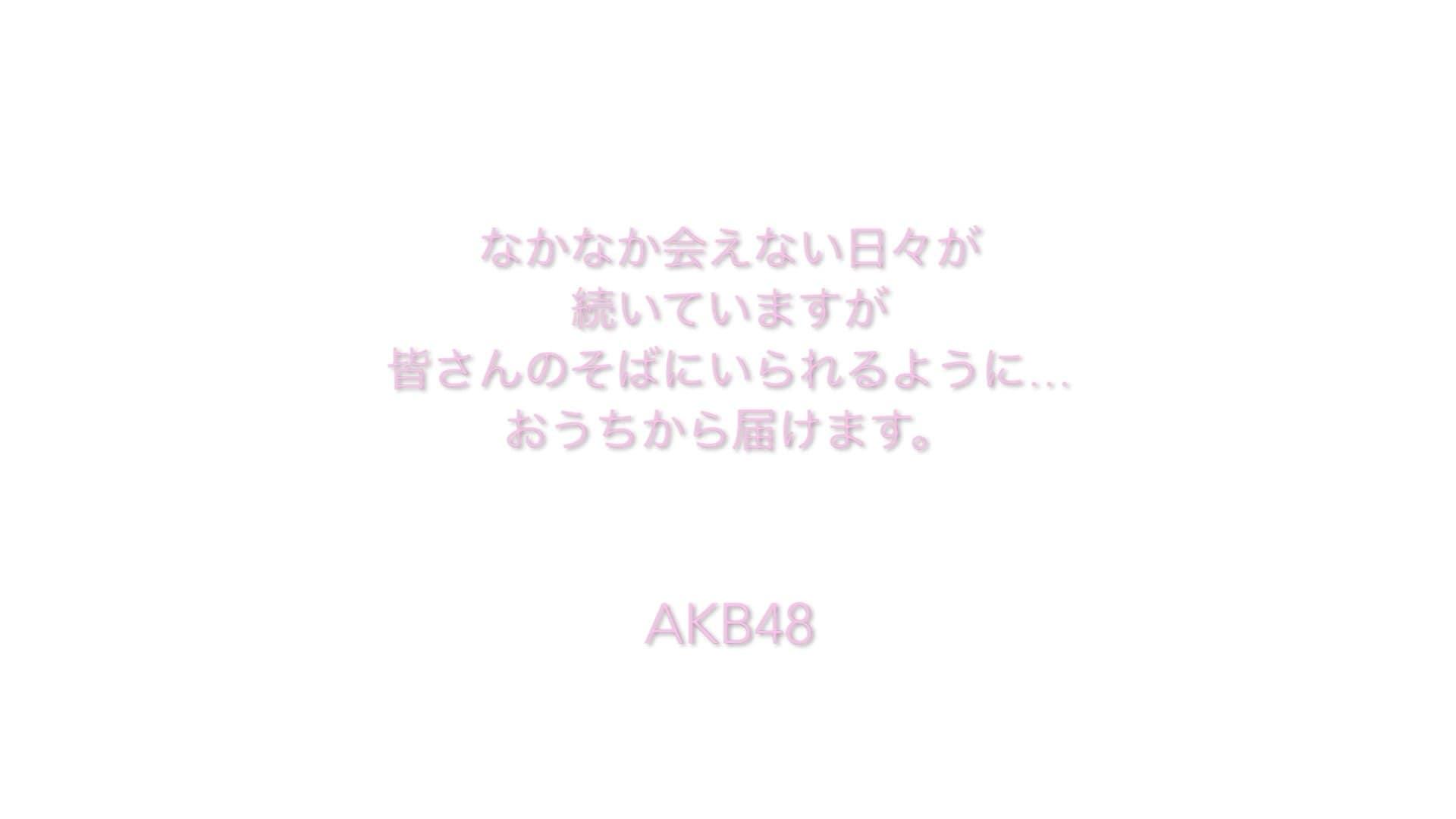 メンバーの自宅での様子が見られる動画公開! AKB48「OUC48プロジェクト」が発足【写真5枚】の画像002