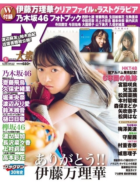 乃木坂46がたっぷり! 『EX大衆』1月号いよいよ発売!!の画像001