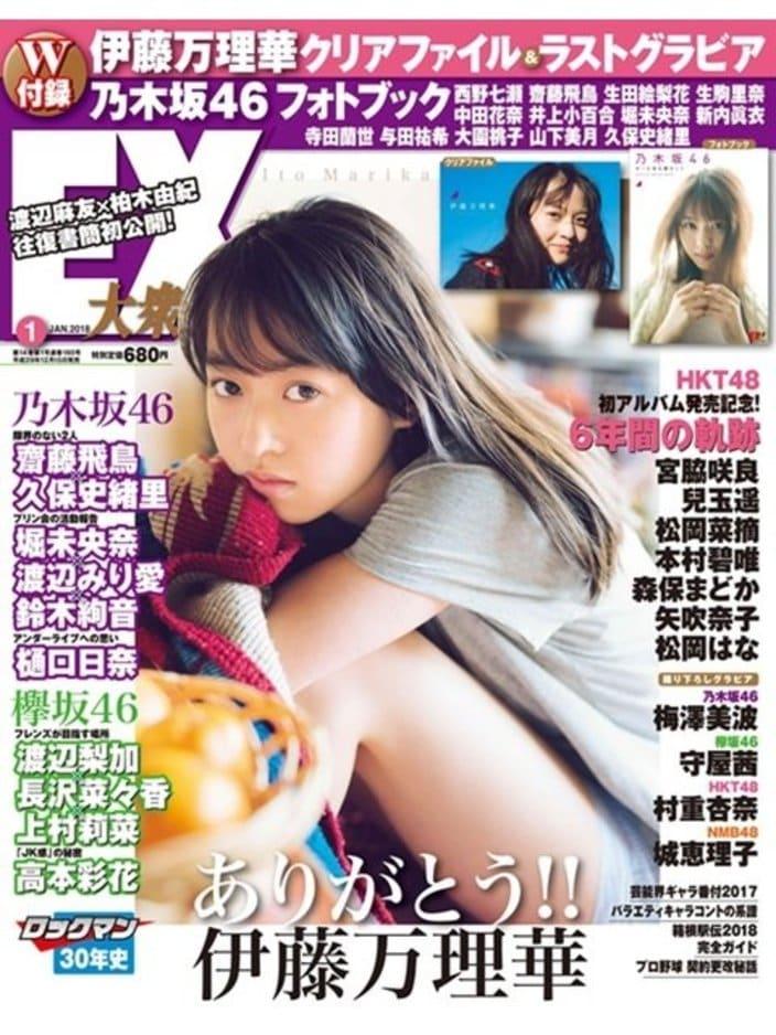 乃木坂46がたっぷり! 『EX大衆』1月号いよいよ発売!!の画像