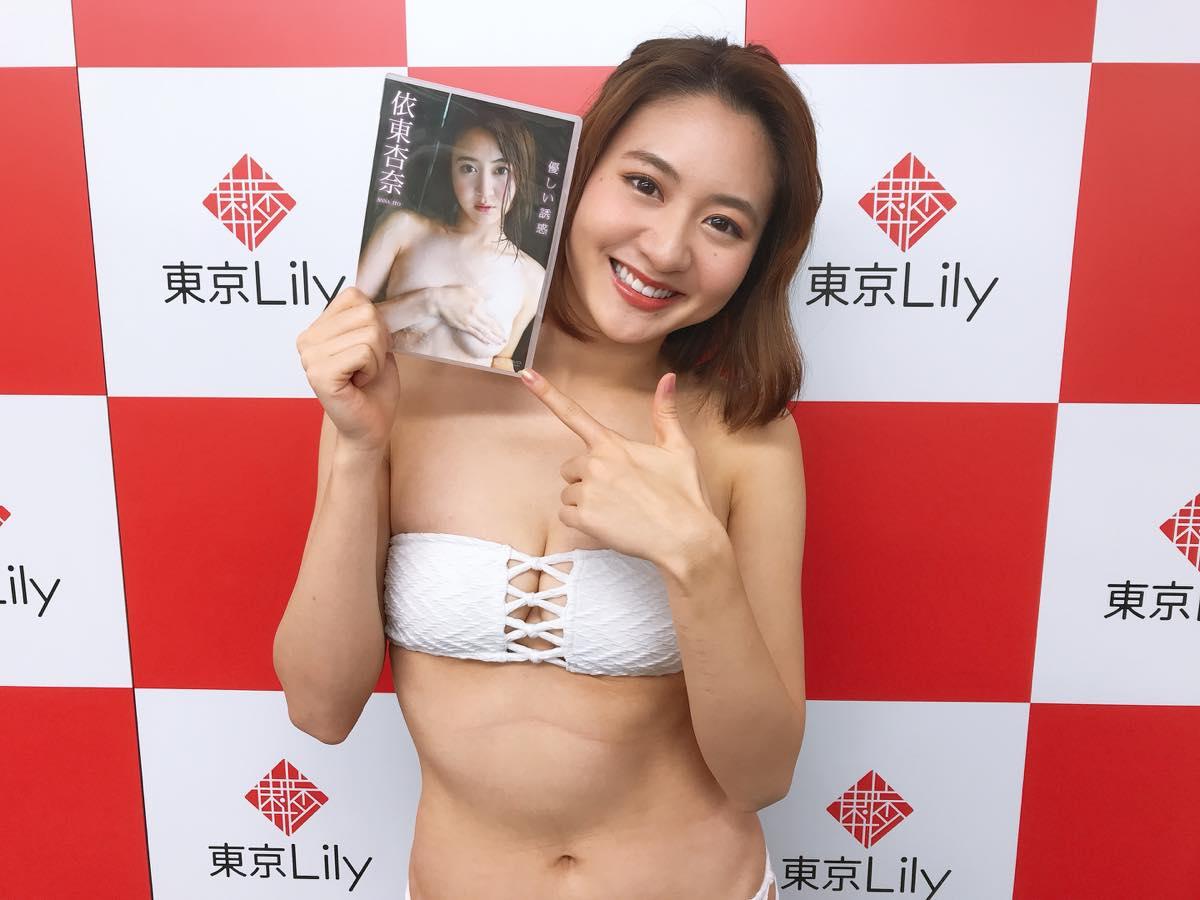 依東杏奈の水着画像7