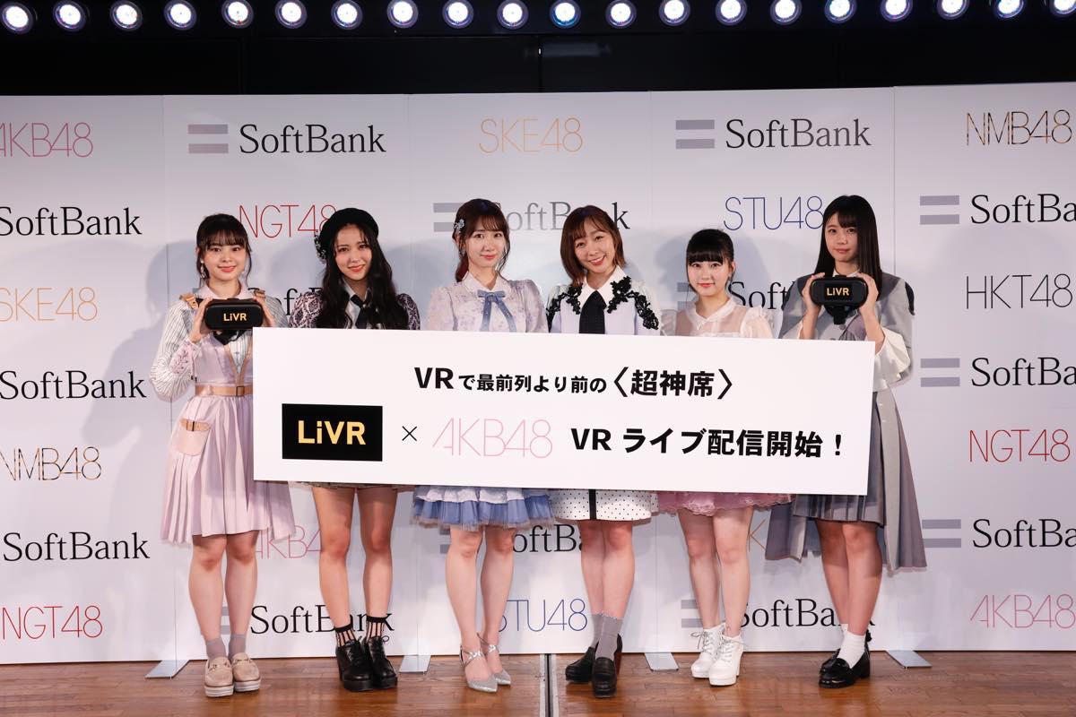 AKB48グループ初、劇場公演のVRライブ配信を「LiVR」で2月3日に提供開始【写真14枚】の画像007