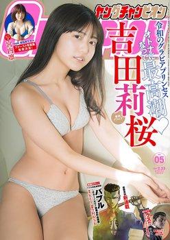 吉田莉桜「透明感美少女」が『ヤングチャンピオン』表紙巻頭に再臨!【画像3枚】の画像