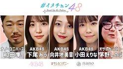 向井地美音、下尾みう、小田えりなが参加!AKB48と有名アパレルブランドのコラボ企画「イメチェン48」がスタートの画像