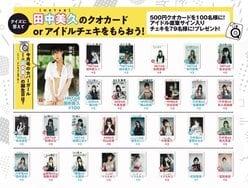 プレゼント】HKT48田中美久ほかアイドル直筆サイン入りチェキ等が179名に当たる!の画像