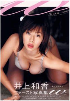 井上和香写真集『W』(学習研究社)