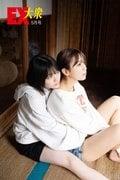 欅坂46小林由依&森田ひかるの本誌未掲載カット7枚を大公開!【EX大衆5月号】の画像007