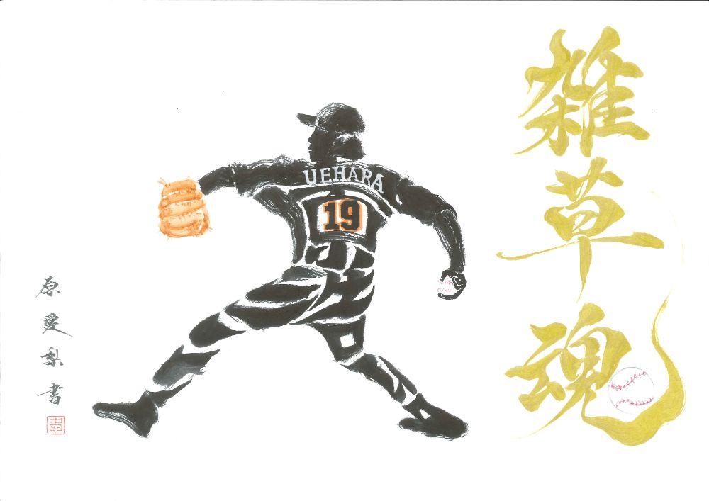 書道アーティスト原愛梨のすべてが詰まった1st作品集が発売決定!SKE48須田亜香里からのコメントも到着【画像14枚】の画像013